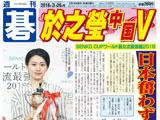 週刊碁3月26日号