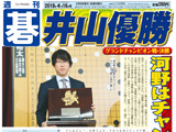 週刊碁4月16日号