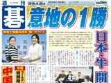 週刊碁4月30日号