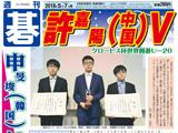 週刊碁5月7日号