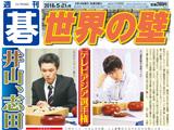 週刊碁5月21日号