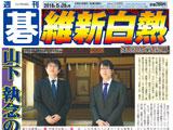 週刊碁5月28日号