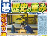 週刊碁6月4日号