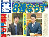 週刊碁6月11日号