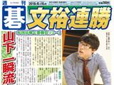 週刊碁6月18日号