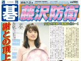 週刊碁7月2日号