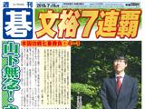 週刊碁7月16日号