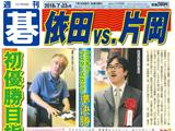 週刊碁7月23日号