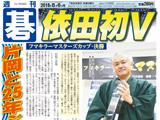 週刊碁8月6日号