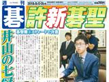 週刊碁8月13・20日合併号