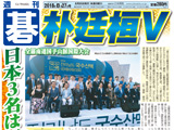 週刊碁8月27日号