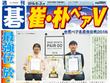 週刊碁9月3日号