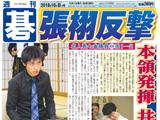 週刊碁10月8日号