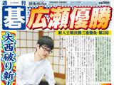 週刊碁10月15日号
