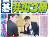 週刊碁10月22日号