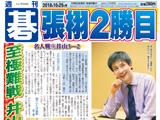 週刊碁10月29日号