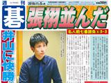 週刊碁11月5日号