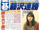週刊碁11月19日号
