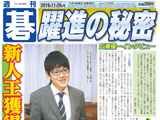 週刊碁11月26日号