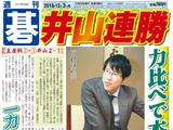 週刊碁12月3日号