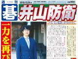 週刊碁12月24日号