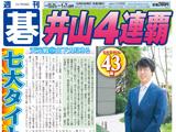 週刊碁12月31日・1月7日合併号