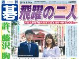 週刊碁1月14日号