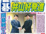 週刊碁1月21日号