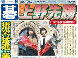 週刊碁1月28日号