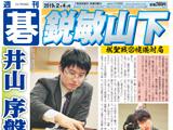 週刊碁2月4日号
