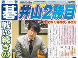 週刊碁2月18日号