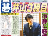 週刊碁2月25日号