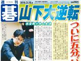 週刊碁3月18日号