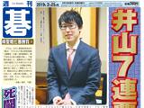 週刊碁3月25日号