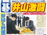 週刊碁4月1日号