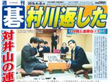 週刊碁4月8日号