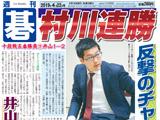 週刊碁4月22日号