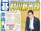 週刊碁4月29日・5月6日合併号