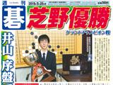 週刊碁5月20日号
