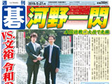 週刊碁5月27日号