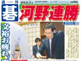 週刊碁6月3日号