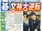 週刊碁6月17日号