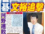 週刊碁6月24日号