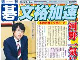 週刊碁7月1日号