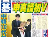 週刊碁7月8日号