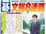 週刊碁7月15日号