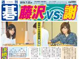 週刊碁7月22日号