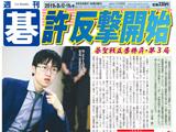 週刊碁8月12・19日合併号