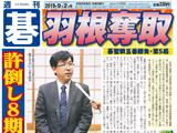 週刊碁9月2日号
