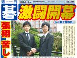 週刊碁9月9日号